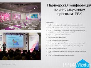Партнерская конференция по инновационным проектам РВК Наши задачи: Подбор нестан