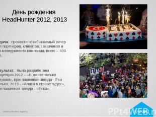 День рождения HeadHunter 2012, 2013 Задача: провести незабываемый вечер для парт