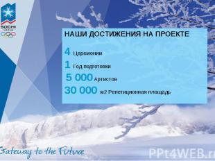 НАШИ ДОСТИЖЕНИЯ НА ПРОЕКТЕ 4 Церемонии 1 Год подготовки 5 000 Артистов 30 000 м2