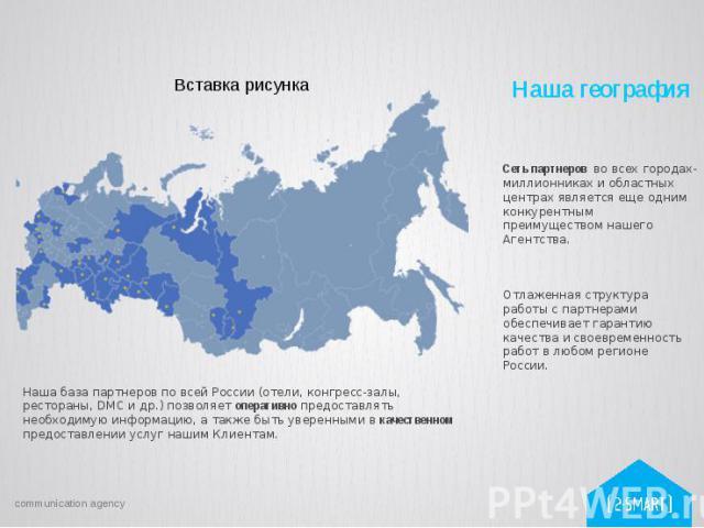 Наша география Наша база партнеров по всей России (отели, конгресс-залы, рестораны, DMC и др.) позволяет оперативно предоставлять необходимую информацию, а также быть уверенными в качественном предоставлении услуг нашим Клиентам.