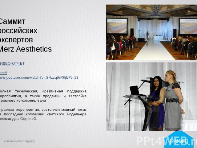 Саммит российских экспертов Merz Aesthetics ВИДЕО-ОТЧЕТ http://www.youtube.com/watch?v=G4zzq9rR6jE#t=39 Полная техническая, креативная поддержка мероприятия, а также продакшн и застройка огромного конференц-зала В рамках мероприятия, состоялся модны…
