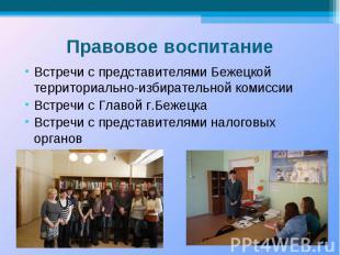 Встречи с представителями Бежецкой территориально-избирательной комиссии Встречи