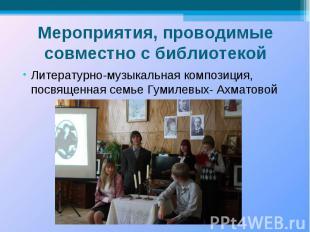 Литературно-музыкальная композиция, посвященная семье Гумилевых- Ахматовой Литер
