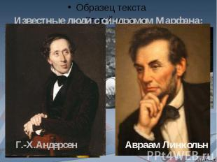 Известные люди с синдромом Марфана: Г.-Х.Андерсен Авраам Линкольн