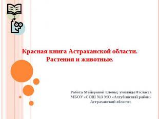 Красная книга Астраханской области. Растения и животные. Работа Майоровой Елены,