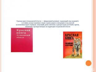 Красная книгаАстраханской области— официальный документ, содержащий свод сведе