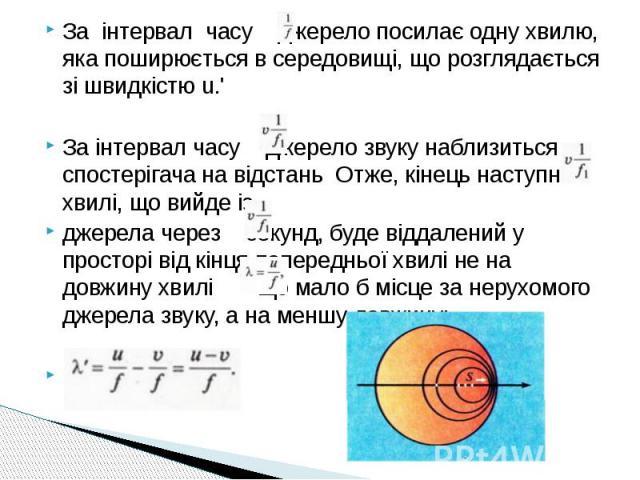 За інтервал часу джерело посилає одну хвилю, яка поширюється в середовищі, що розглядається зі швидкістю u.' За інтервал часу джерело посилає одну хвилю, яка поширюється в середовищі, що розглядається зі швидкістю u.' За інтервал часу джерело звуку …