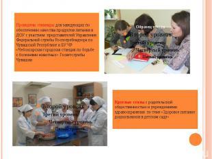 Проведены семинары для заведующих по обеспечению качества продуктов питания в ДО