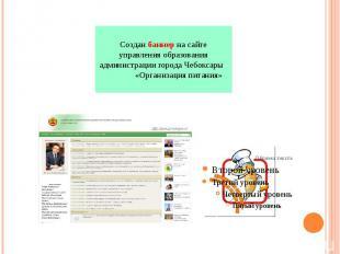 Создан баннер на сайте управления образования администрации города Чебоксары «Ор