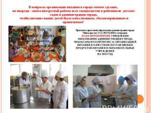 В вопросах организации питания в городе многое сделано, но впереди - много интер