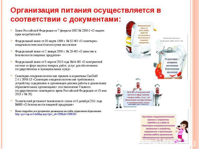 Организация питания осуществляется в соответствии с документами: Закон Российской Федерации от 7 февраля 1992 № 2300-I «О защите прав потребителей» Федеральный закон от 30 марта 1999 г. № 52-ФЗ «О санитарно-эпидемиологическом благополучии населения»…