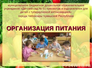 муниципальное бюджетное дошкольное образовательное учреждение «Детский сад № 51
