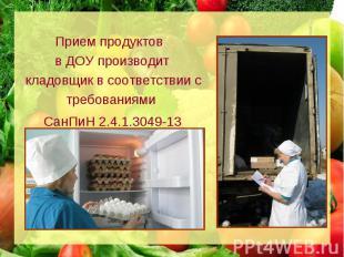 Прием продуктов в ДОУ производит кладовщик в соответствии с требованиями СанПиН