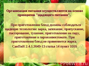 """Организация питания осуществляется на основе принципов """"щадящего питания"""". При п"""
