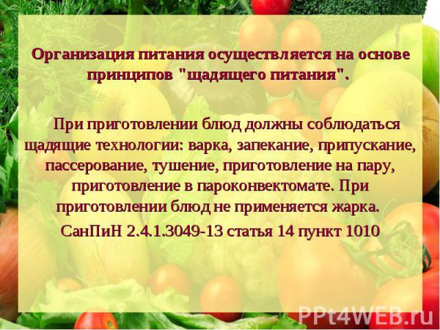 Организация питания осуществляется на основе принципов