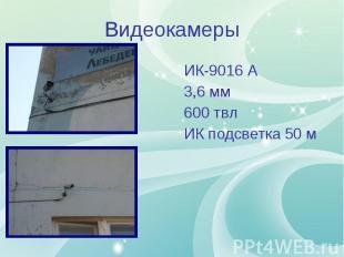 Видеокамеры ИК-9016 А 3,6 мм 600 твл ИК подсветка 50 м
