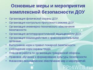 Основные меры и мероприятия комплексной безопасности ДОУ Организация физической