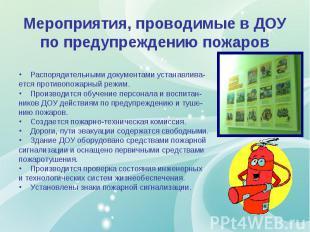 Мероприятия, проводимые в ДОУ по предупреждению пожаров Распорядительными докуме