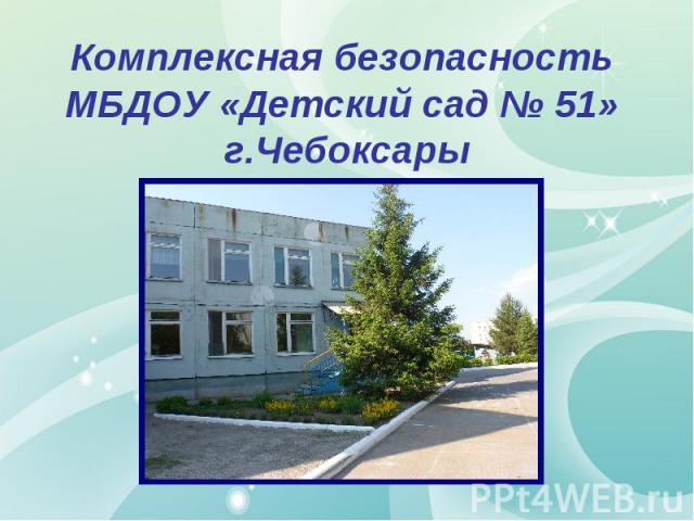 Комплексная безопасность МБДОУ «Детский сад № 51» г.Чебоксары