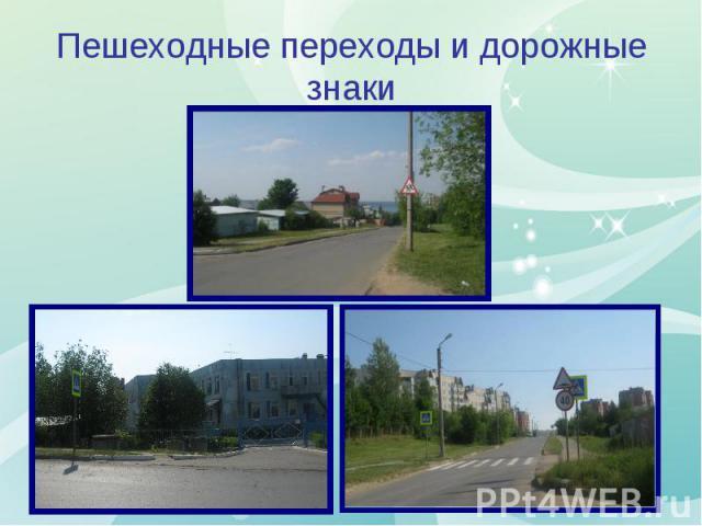 Пешеходные переходы и дорожные знаки