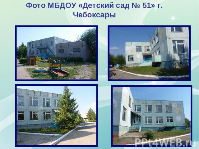 Фото МБДОУ «Детский сад № 51» г. Чебоксары