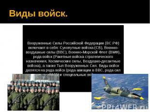 Виды войск.Вооруженные Силы Российской Федерации (ВС РФ) включают в себя: Сухопу