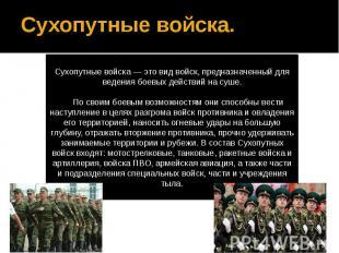 Сухопутные войска.Сухопутные войска — это вид войск, предназначенный для ведения