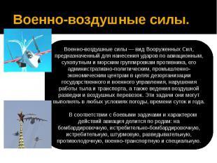 Военно-воздушные силы.Военно-воздушные силы — вид Вооруженных Сил, предназначенн