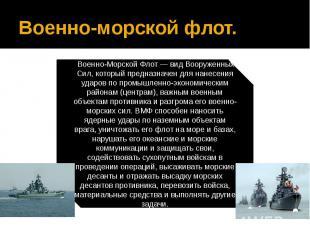 Военно-морской флот.Военно-Морской Флот — вид Вооруженных Сил, который предназн