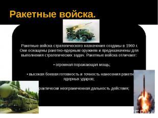 Ракетные войска.Ракетные войска стратегического назначения созданы в 1960 г. Он