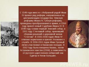 С 1549 года вместе с Избранной радой Иван IV провел ряд реформ, направленных на