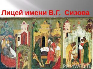 Лицей имени В.Г. Сизова