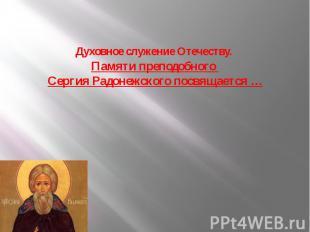 Духовное служение Отечеству. Памяти преподобного Сергия Радонежского посвящается