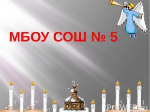 МБОУ СОШ № 5