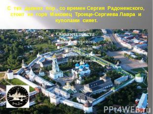 С тех давних пор , со времен Сергия Радонежского, стоит на горе Маковец Троице-С