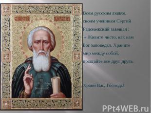 Всем русским людям, Всем русским людям, своим ученикамСергий Радонежский з