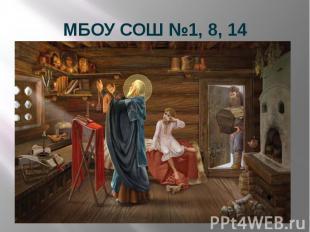 МБОУ СОШ №1, 8, 14