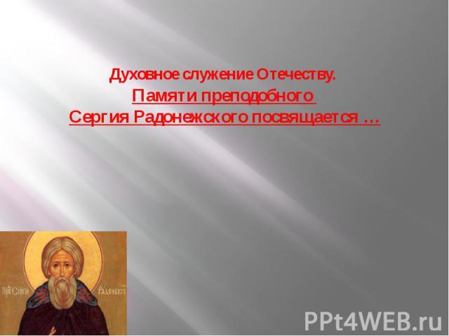 Духовное служение Отечеству. Памяти преподобного Сергия Радонежского посвящается …