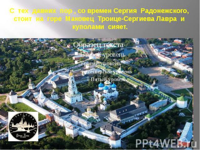 С тех давних пор , со времен Сергия Радонежского, стоит на горе Маковец Троице-Сергиева Лавра и куполами сияет.