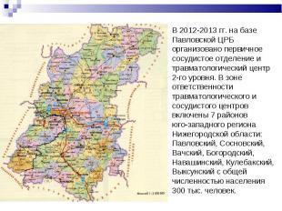 В 2012-2013 гг. на базе Павловской ЦРБ организовано первичное сосудистое отделен
