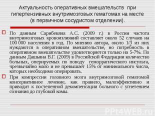 По данным Сарибекяна А.С. (2009 г.) в России частота внутримозговых кровоизлияни
