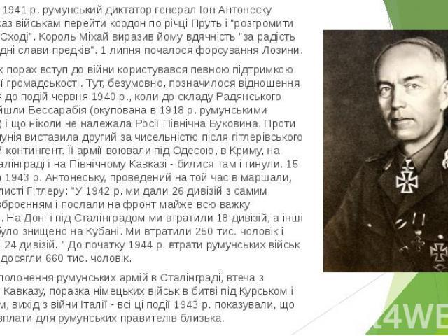 22 червня 1941 р. румунський диктатор генерал Іон Антонеску віддав наказ військам перейти кордон по річці Пруть і