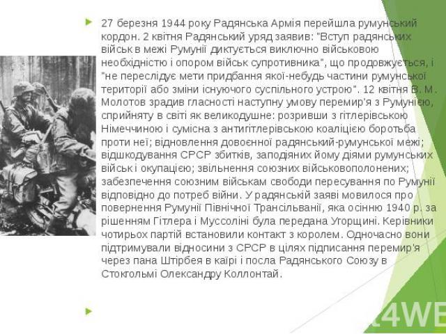 27 березня 1944 року Радянська Армія перейшла румунський кордон. 2 квітня Радянський уряд заявив: