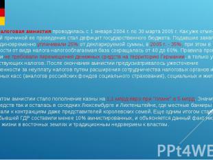 В ФРГ налоговая амнистия проводилась с 1 января 2004 г. по 30 марта 2005 г. Как