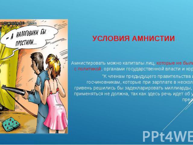Амнистировать можно капиталы лиц, которые не были связаны с политикой, органами государственной власти и коррупцией.