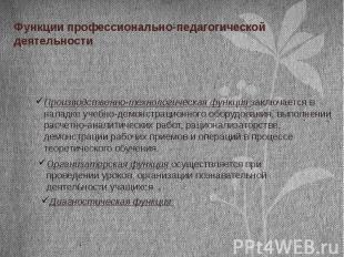 Функции профессионально-педагогической деятельности Производственно-технологичес