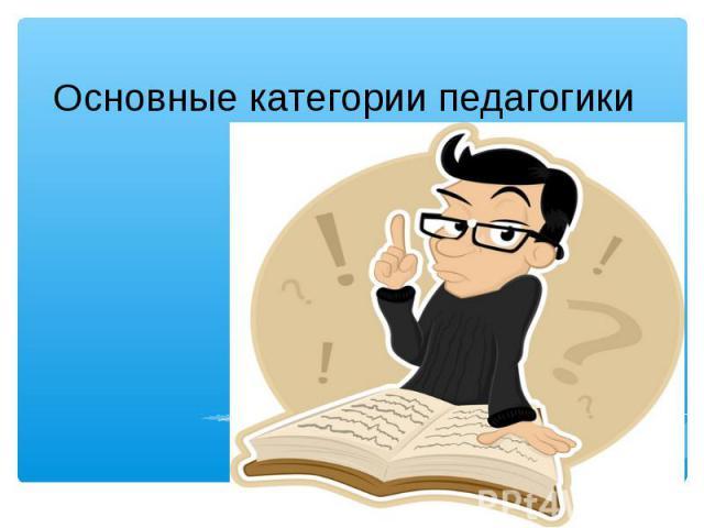 Основные категории педагогики