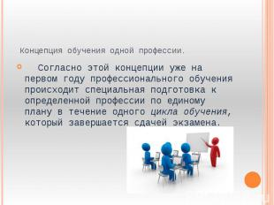Концепция обучения одной профессии. Согласно этой концепции уже на первом году п