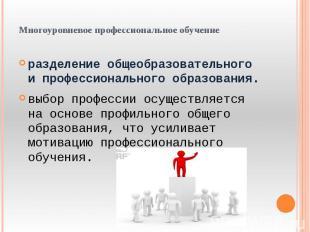 Многоуровневое профессиональное обучение разделение общеобразовательного и профе