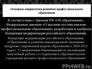 В соответствии с Законом РФ «Об образовании», Федеральным законом «О высшем посл